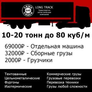 грузоперевозки новосибирск тюмень цена