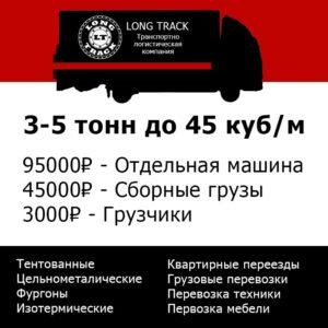 грузоперевозки новосибирск ухта цена