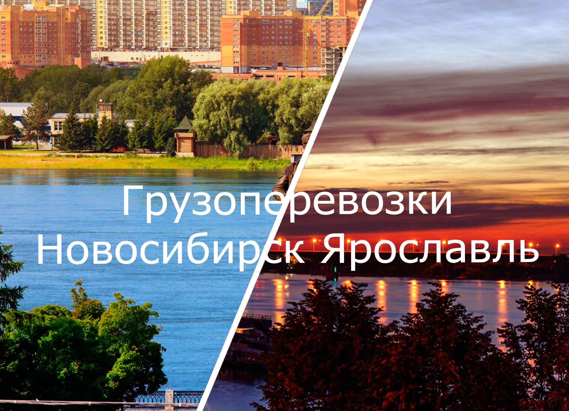 грузоперевозки новосибирск ярославль