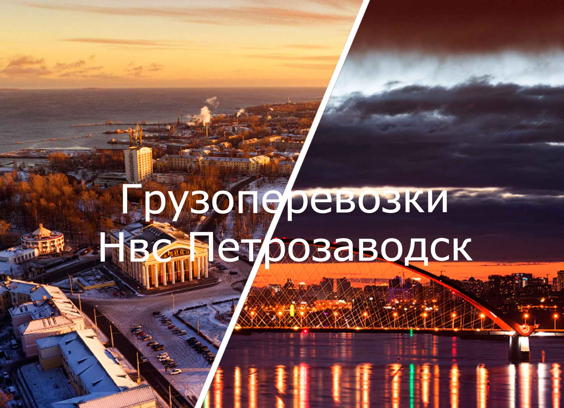 грузоперевозки новосибирск петрозаводск