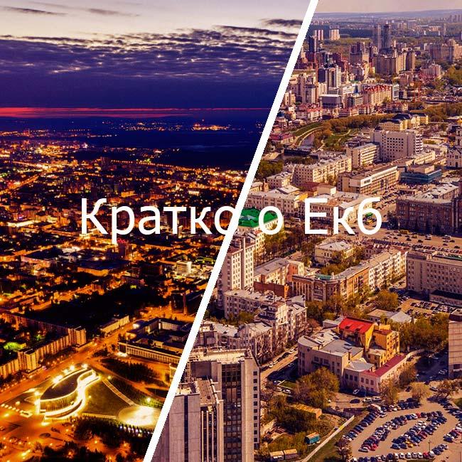 kratko_o_ekb