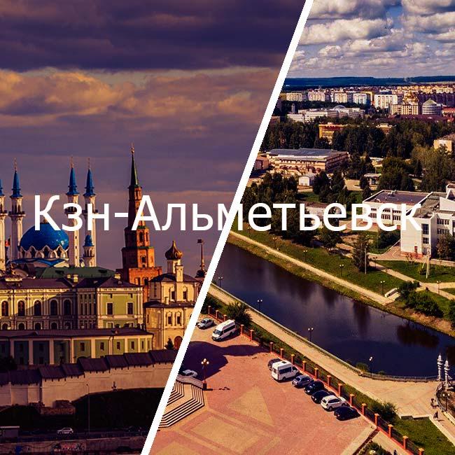 кзн альметьевск