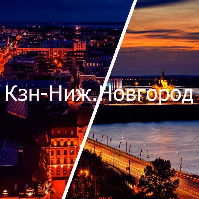 кзн ниж.новгород