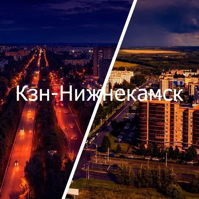 кзн нижнекамск