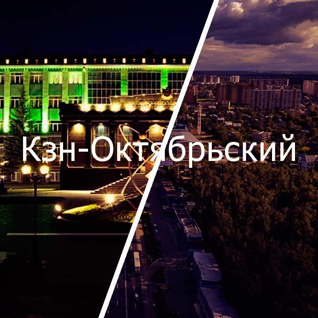 кзн октябрьский