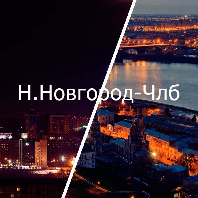 н.новгород члб