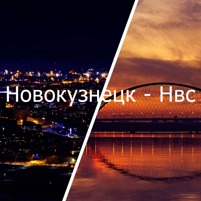 новокузнецк нвс