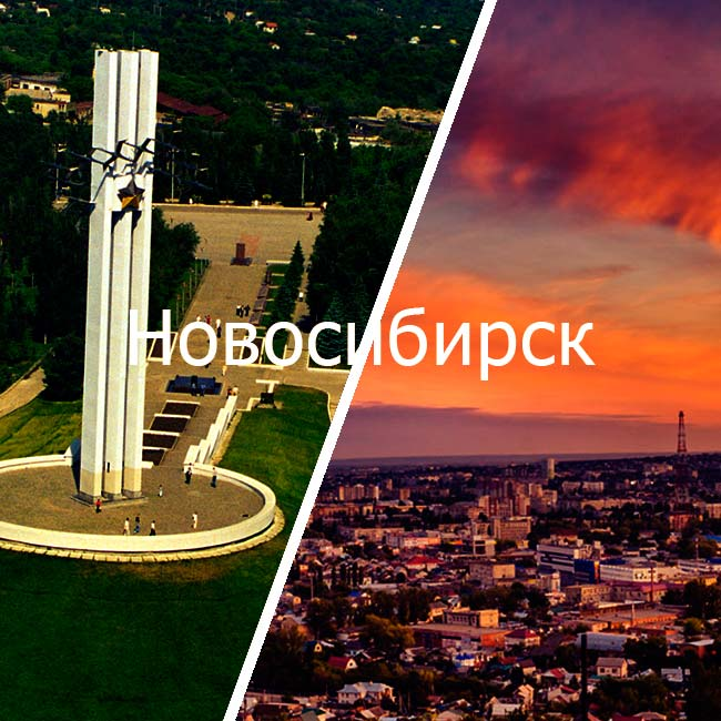 новосибирск
