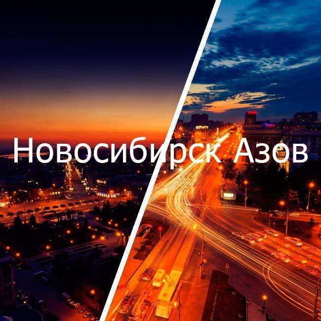 новосибирск азов