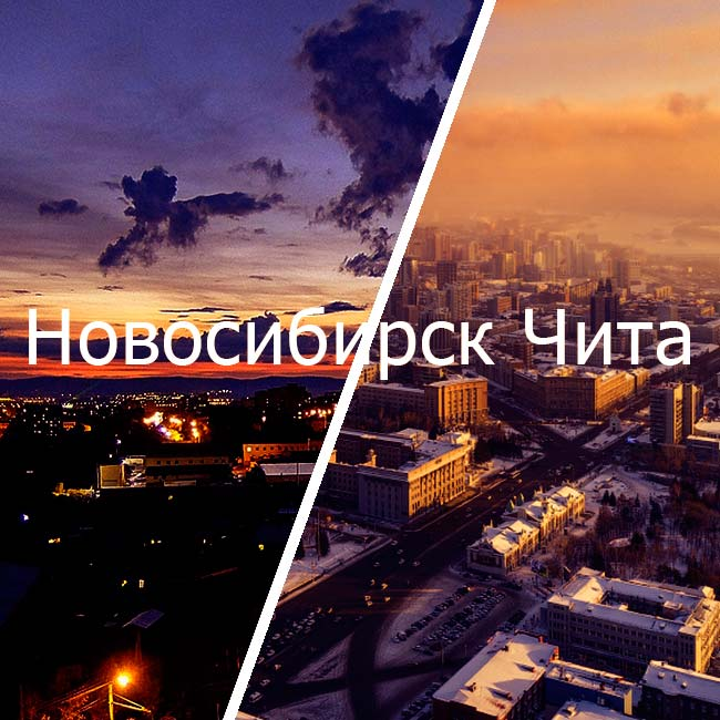 новосибирск чита