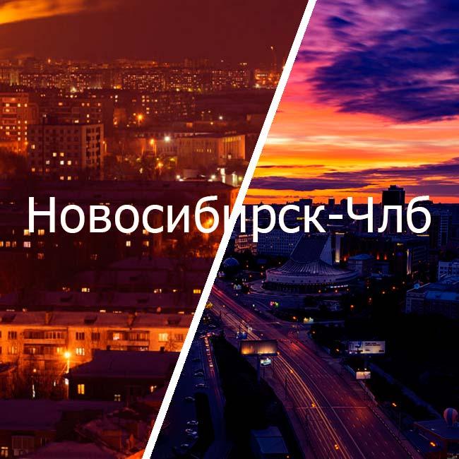 новосибирск члб