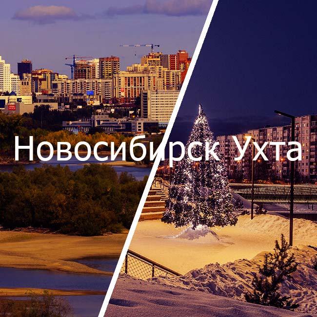 новосибирск ухта