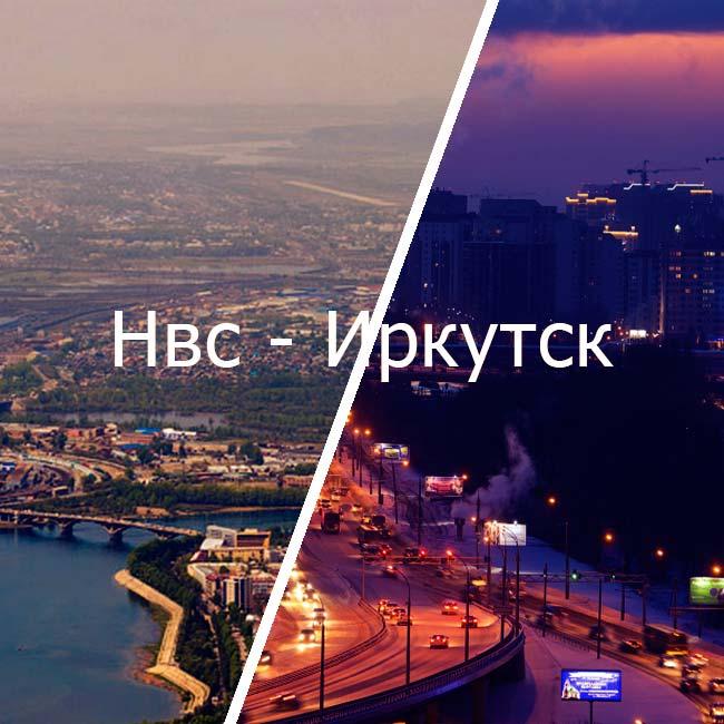 нвс иркутск