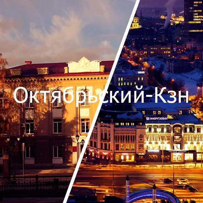oktyabrskii_kzn