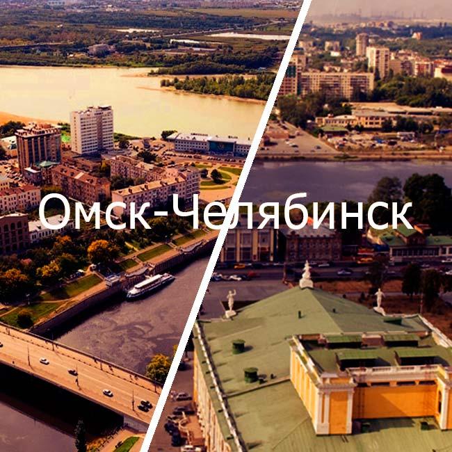 омск челябинск