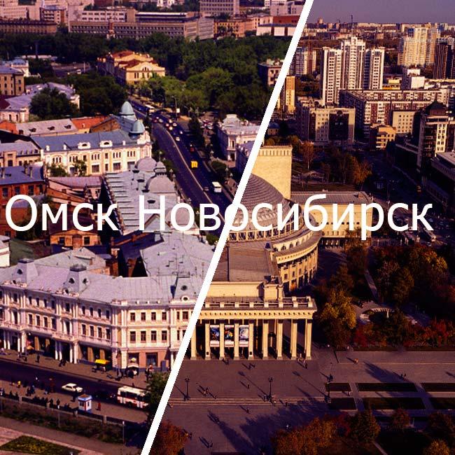 омск новосибирск