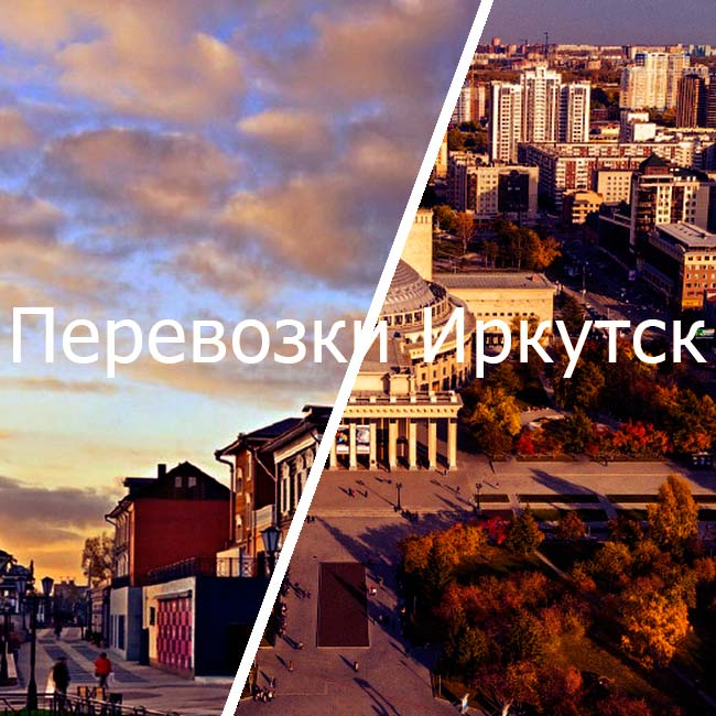 перевозки иркутск