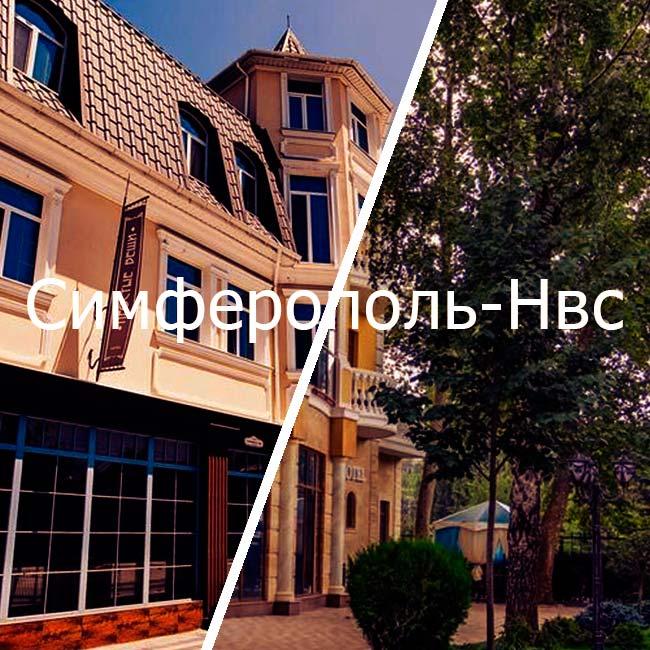 симферополь нвс