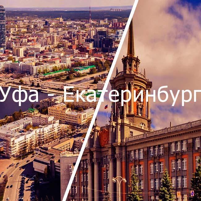 ufa_ekaterinburg