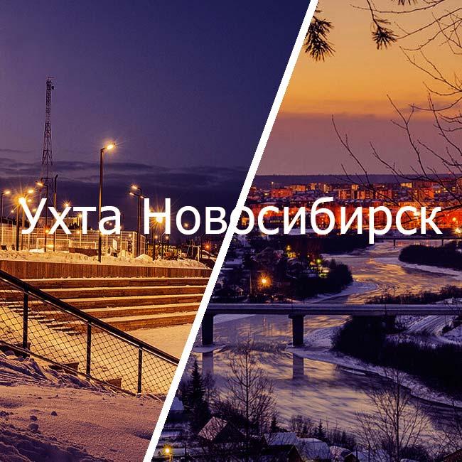 ухта новосибирск