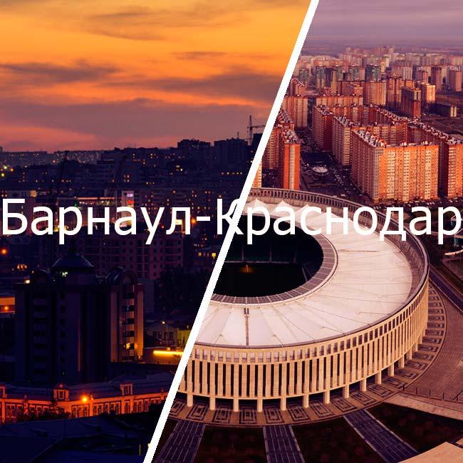 барнаул краснодар