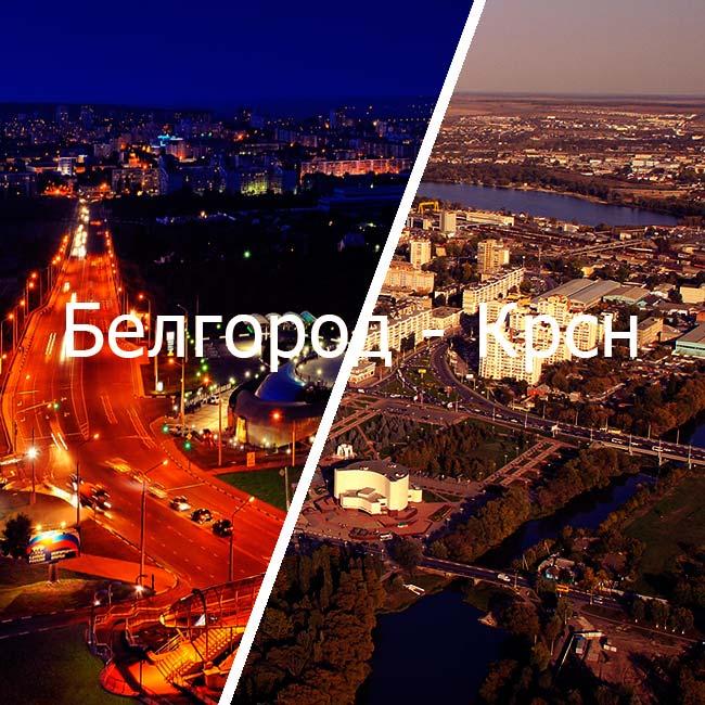 белгород крсн