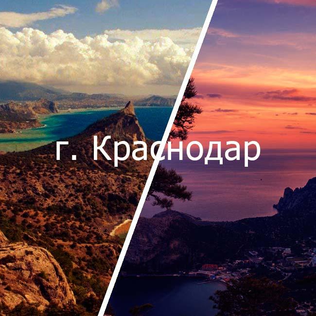 г.краснодар