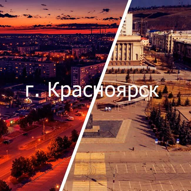 г. красноярск