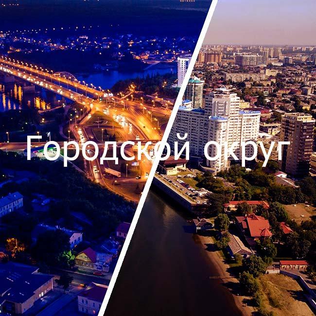 городской округ