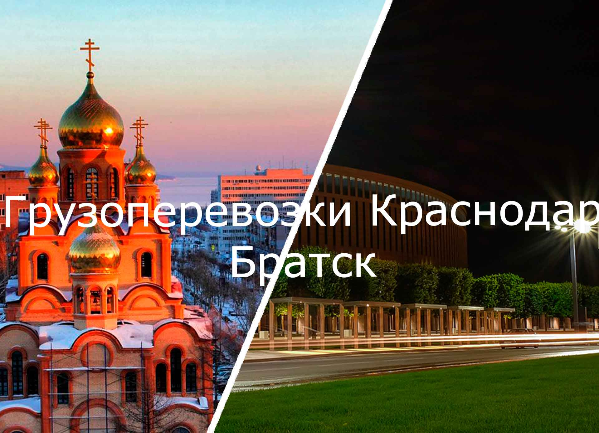 грузоперевозки краснодар братск