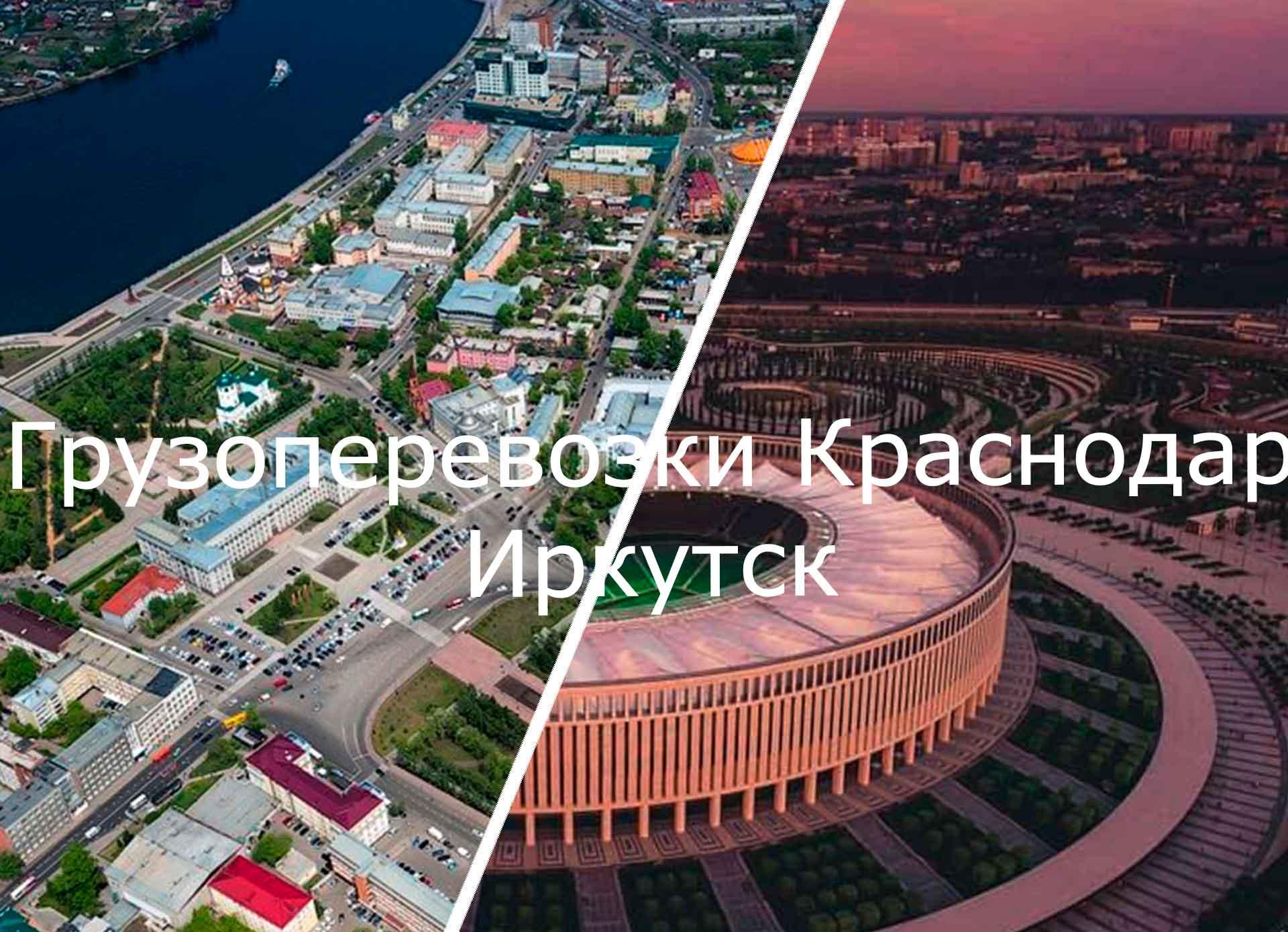грузоперевозки краснодар иркутск
