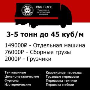 грузоперевозки краснодар кемерово цена