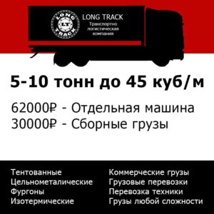 грузоперевозки краснодар москва цена