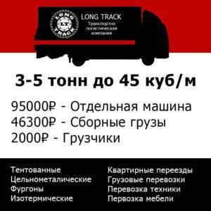 грузоперевозки краснодар пермь цена