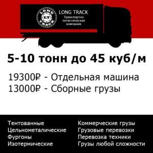 грузоперевозки краснодар ставрополь цена