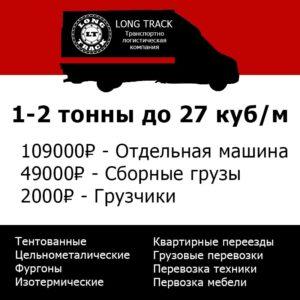 грузоперевозки красноярск белгород цена