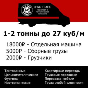 грузоперевозки красноярск братск цена