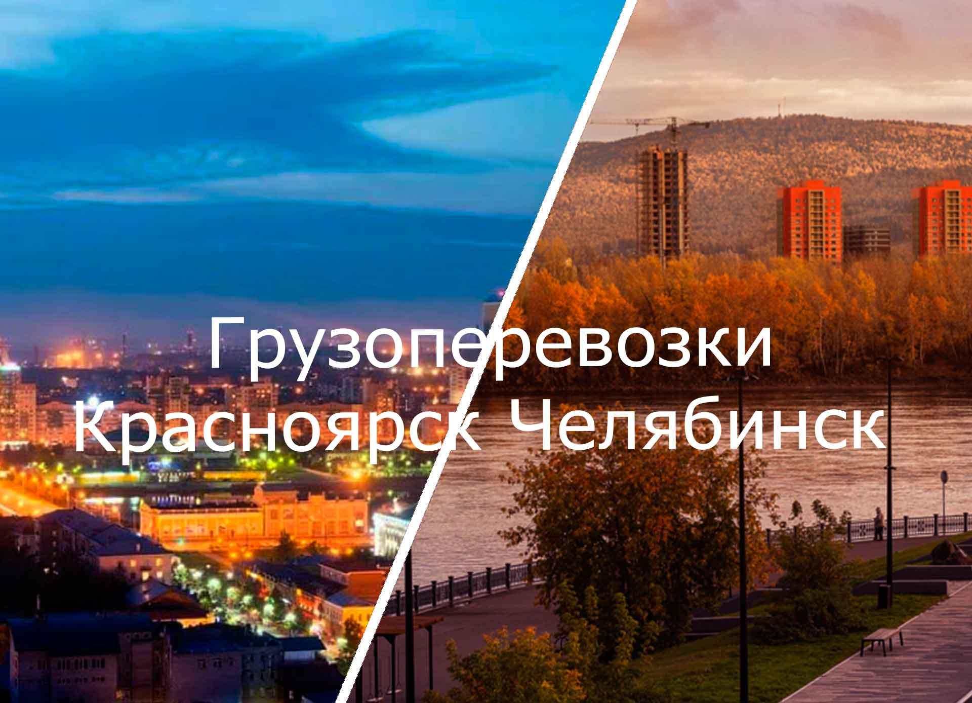 грузоперевозки красноярск челябинск