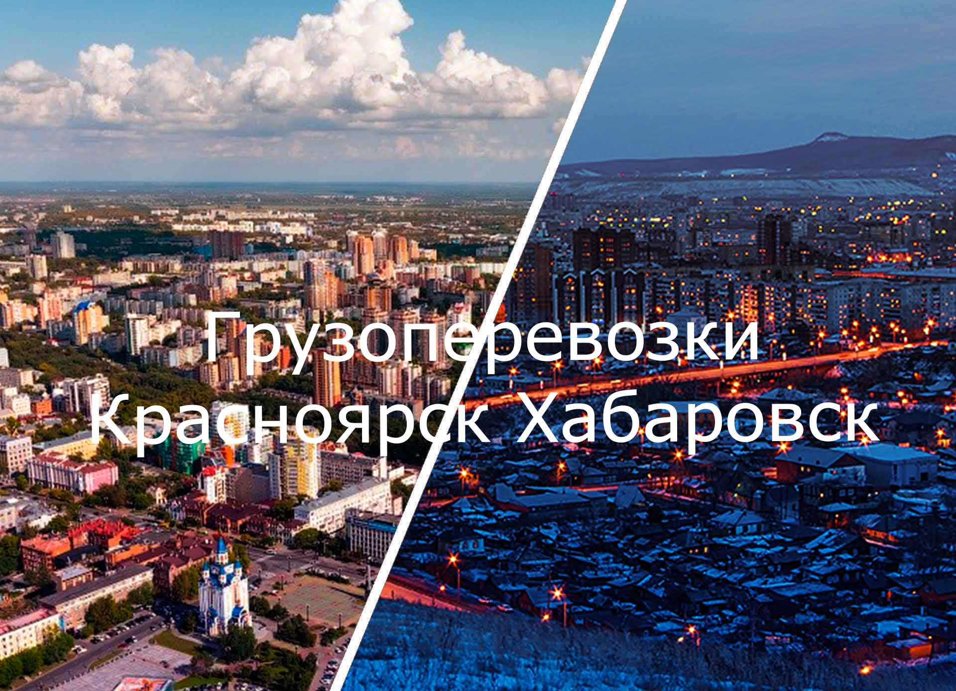 грузоперевозки красноярск хабаровск