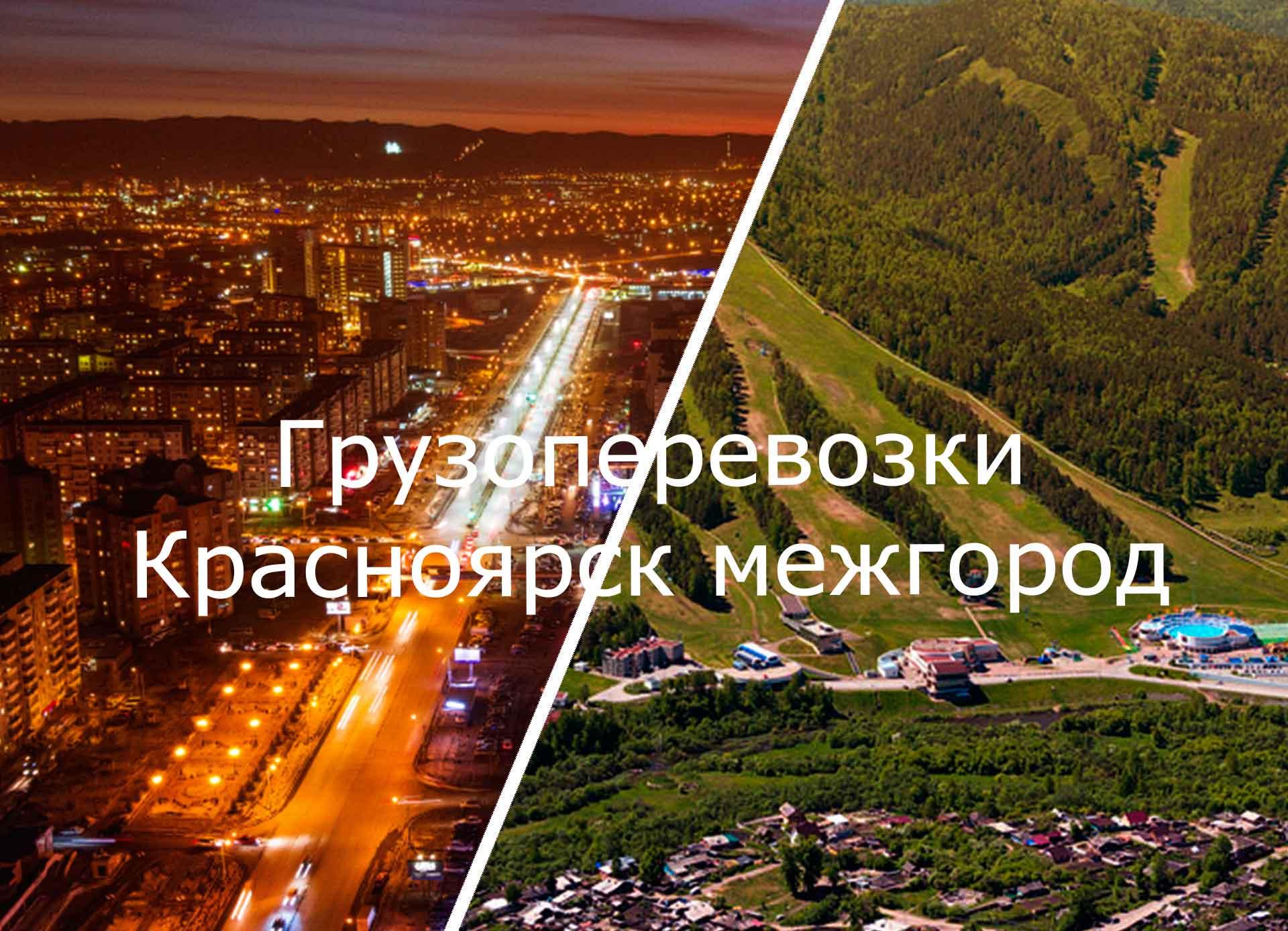 грузоперевозки красноярск межгород