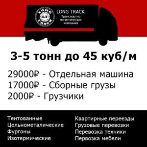 грузоперевозки красноярск новосибирск цена