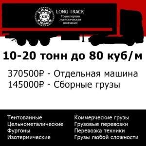 грузоперевозки красноярск санкт-петербург цена