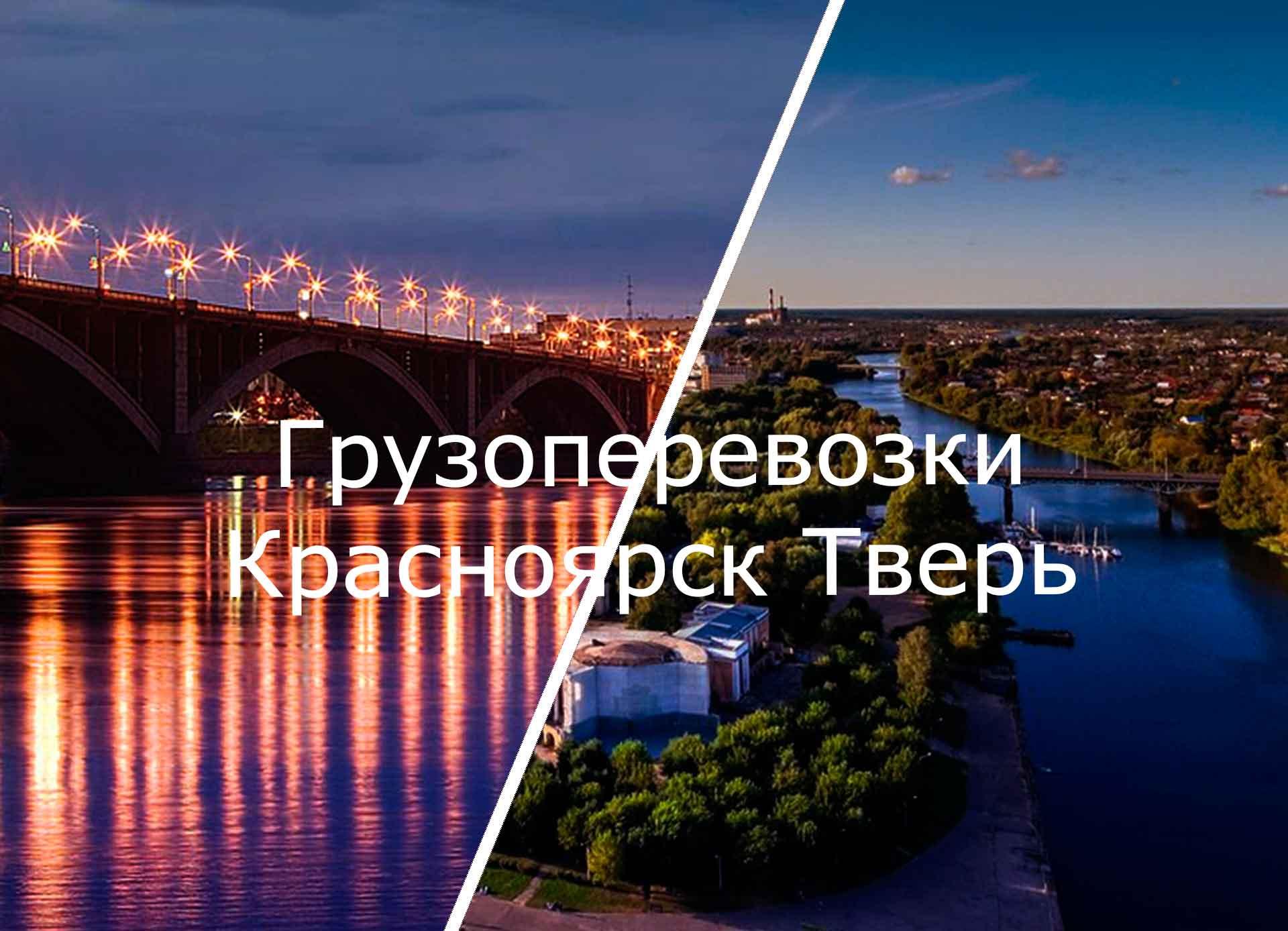 грузоперевозки красноярск тверь