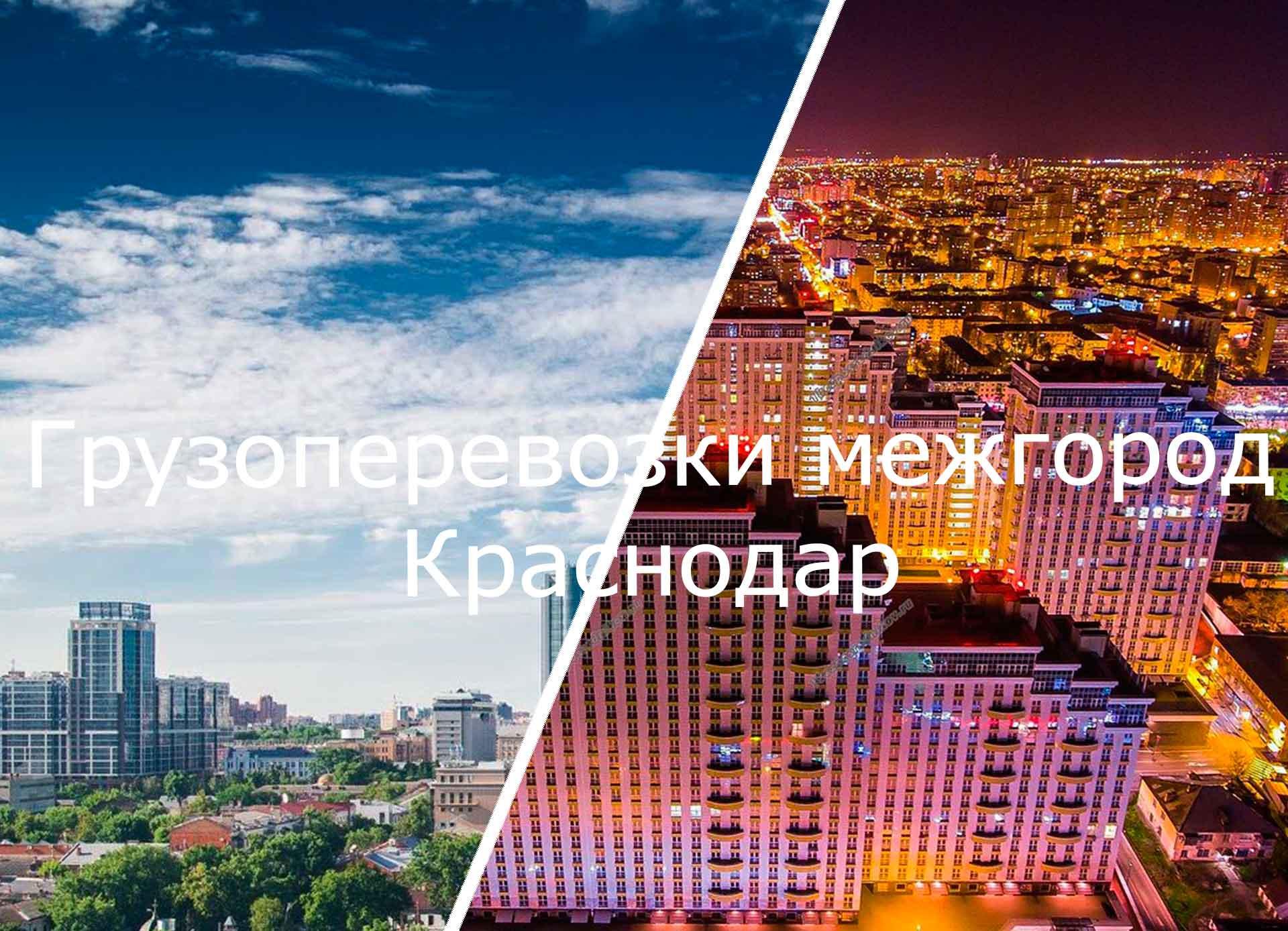 грузоперевозки межгород краснодар