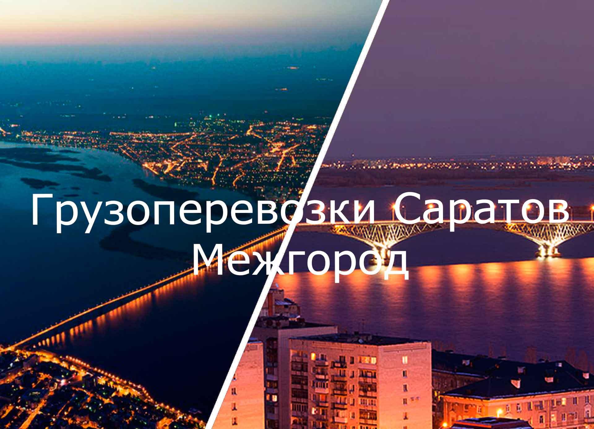 грузоперевозки саратов межгород