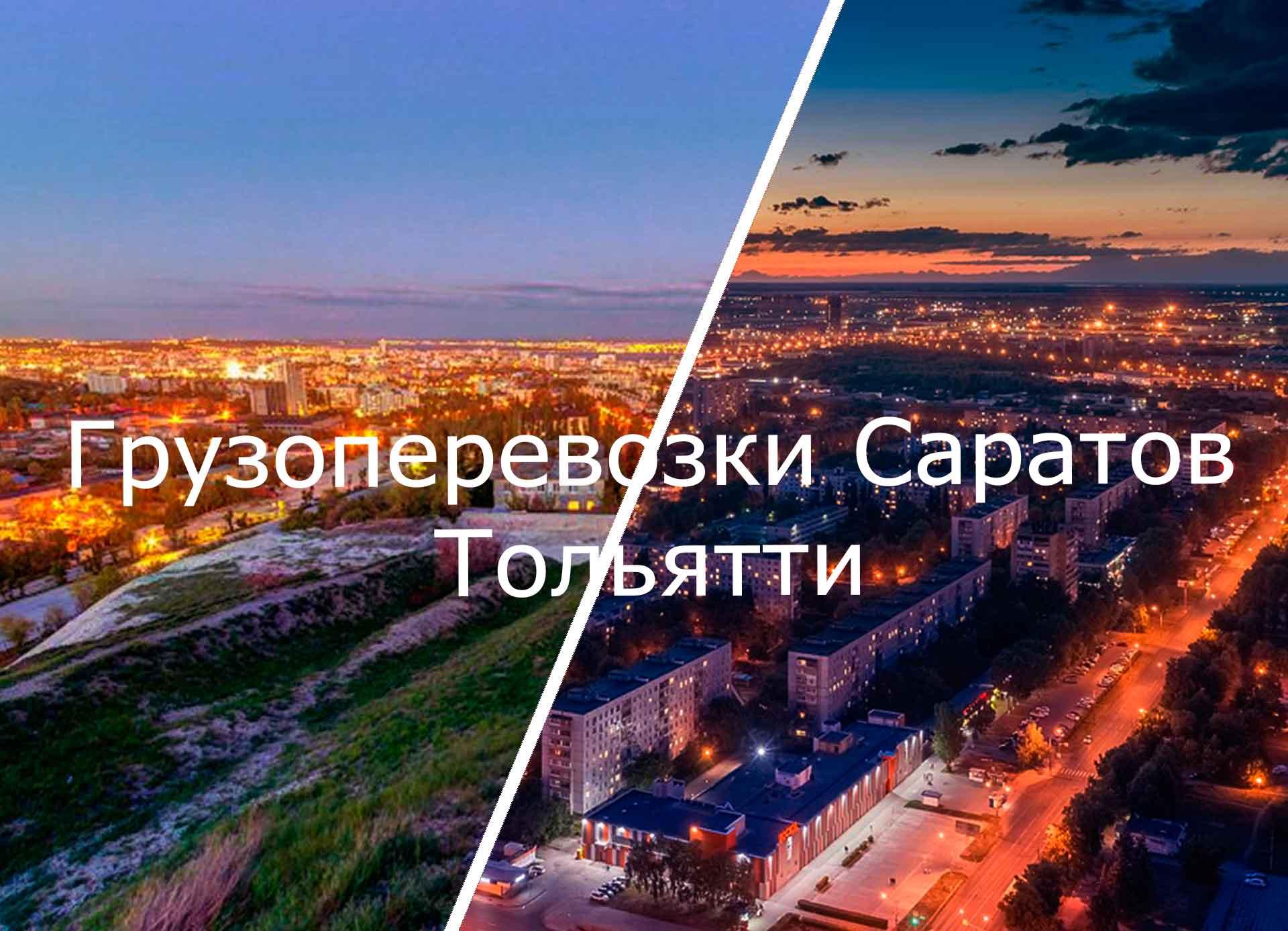 грузоперевозки саратов тольятти