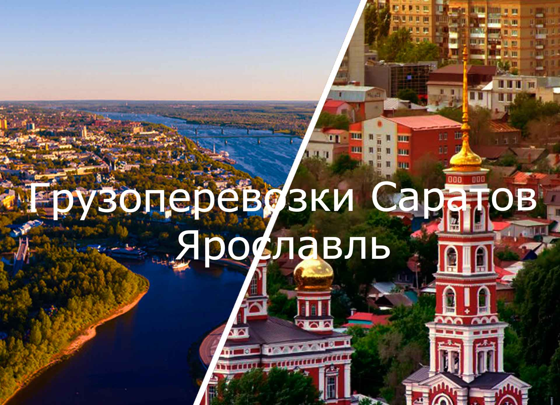 грузоперевозки саратов ярославль