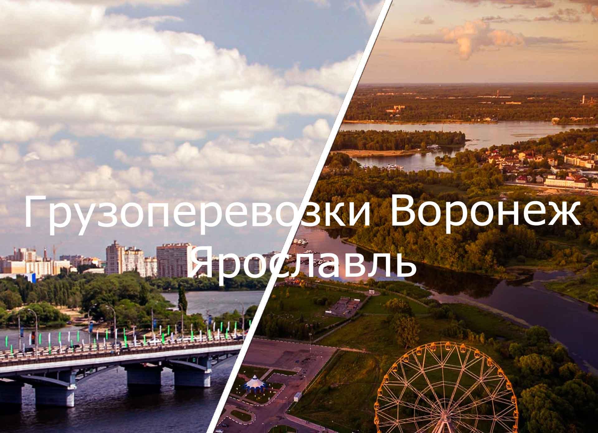 грузоперевозки воронеж ярославль