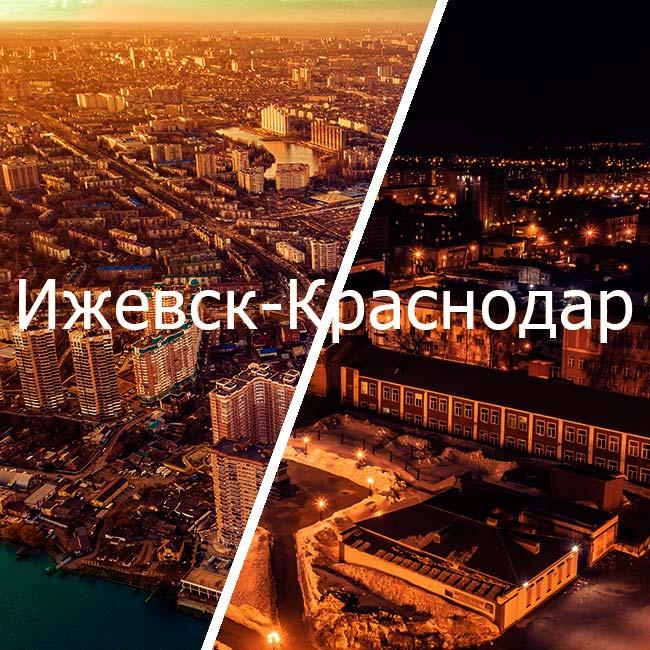ижевск краснодар