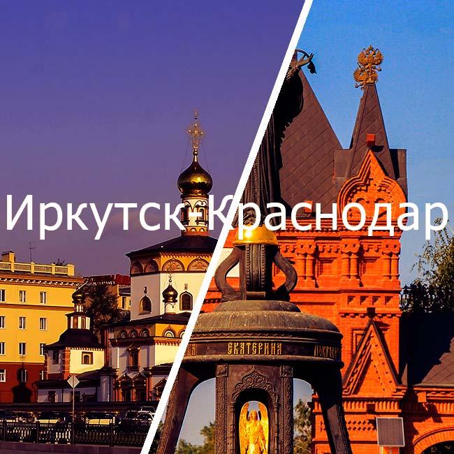 иркутск краснодар